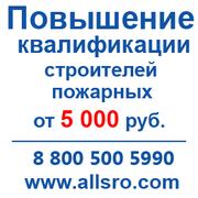 Повышение квалификации строителей для Перми