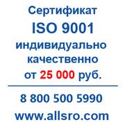 Сертификация исо 9001 для Перми