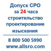 Вступление в СРО строителей для Перми