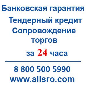 Банковская гарантия по госконтрактам для  Перми - main