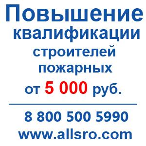 Повышение квалификации строителей для Перми - main