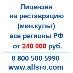 Лицензия на реставрацию для Перми - main