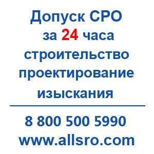 Вступить в СРО,  другие юр. услуги качественно для Перми - main