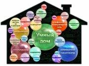 Система умный дом, телевизоры нового поколения