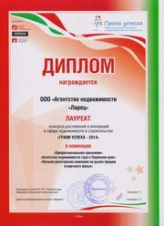 Бесплатные услуги по покупке квартир в Перми - foto 2