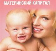 Материнский капитал, не дожидаясь 3-х лет - foto 0