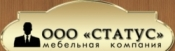 """Мебельная компания """"Статус"""" ,ООО"""