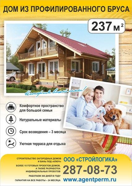 СтройЛогика Пермь