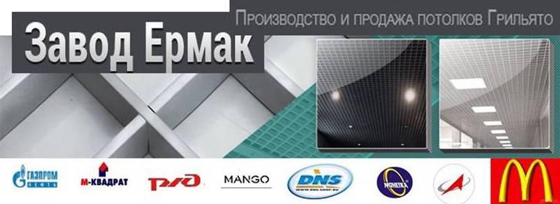 ООО РПО Ермак