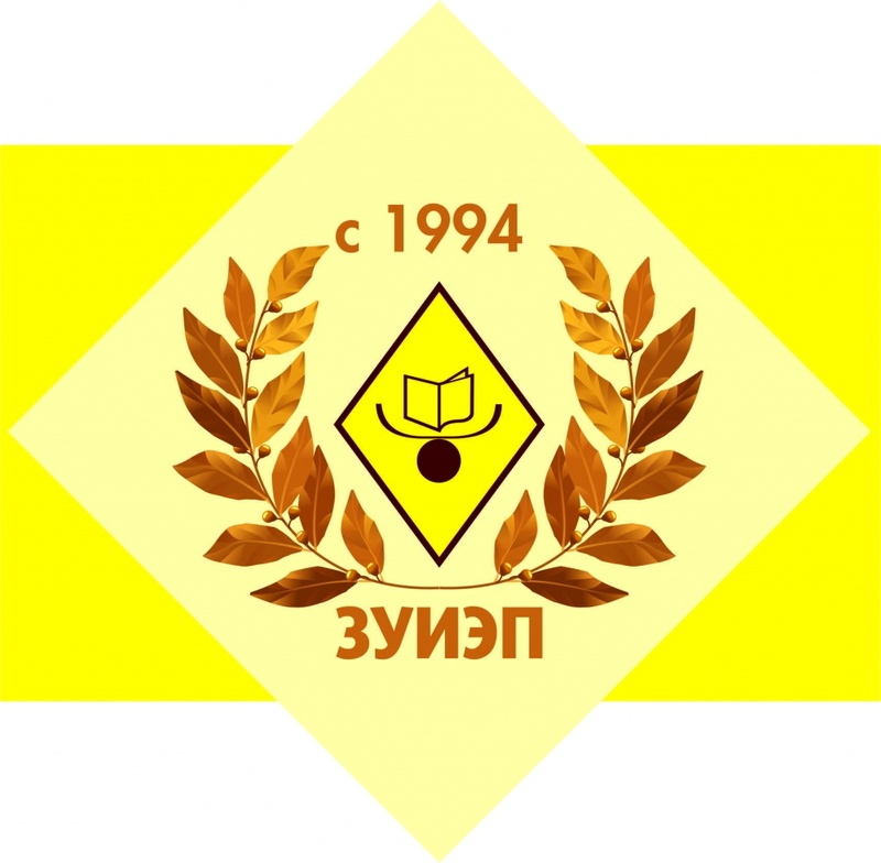 Западно - Уральский институт экономики и права, ЗУИЭП